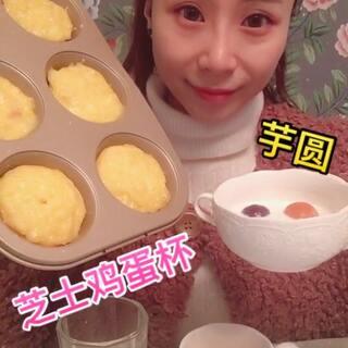 #吃秀##自制美食##早餐# 芝士鸡蛋杯+芋圆+青汁牛奶+咖啡。早上好(๑•̀㉨•́ฅ✧