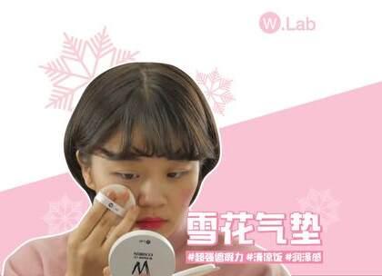 W.Lab 雪花气垫, 超强遮盖力, 润泽感, 清爽感! 真的是完美呢💘 #雪花气垫##美妆##雪花气垫##wlab气垫##气垫推荐##wlab让我变美丽#