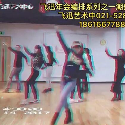 年会潮舞【电音舞】021-52807801 ,18616677882