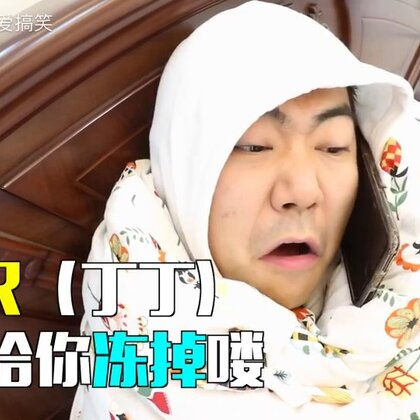 南北差异到底有多大?做为东北人的我在上海表示伤不起啊😂😂#搞笑##我要上热门#