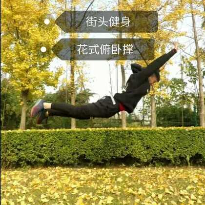 飞的更高!☺#运动##极限街头健身##大自然美景#