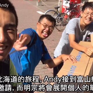 【日本單車之旅 EP.18】結束了北海道的旅程,跟小柳道別後,Andy接到富山縣觀光局的邀請去拍攝。明宗要開始一個人的單車冒險!#日志##旅行##日本旅游#