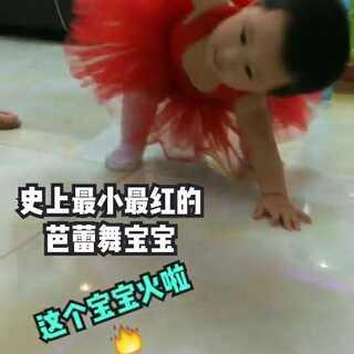 史上最小最红的芭蕾舞宝宝(12个月宝宝自创舞😍😘)#十万支创意舞##宝宝##我要上热门##爱跳舞的小心月##心月宝贝·刘原源12个月#