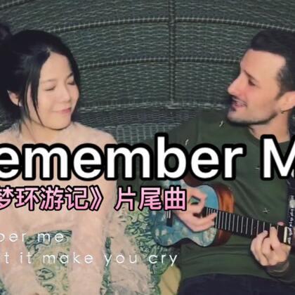 在爱的记忆消失以前,请别忘了我。 与好朋友@DavidDiMuzio 改词翻唱的《Remember Me》,你们喜欢吗?感谢亲爱的@小熊猫在美国_♥️ 拍摄~ #音乐##尤克里里#