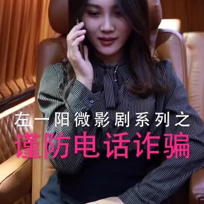 左一阳微影剧系列之谨防电话诈骗#左一阳微影剧#