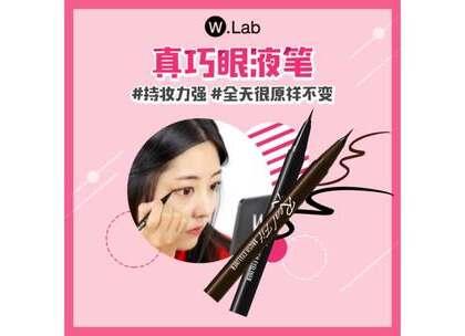天天一样的, 无聊的妆容?!🤔 用W.Lab 真巧眼液笔 画一下两种魅力的眼线哦!😘 对油分&水分都很耐力!持妆力强的眼线笔~特别好用! #wlab##日常妆容##眼妆教程##真巧眼液笔#