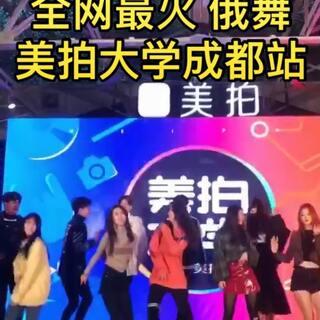 #美拍大学舞在成都#超开心😆宝贝们 认出谁啦 @出来🌚🌚#舞蹈##最火俄舞3ar#