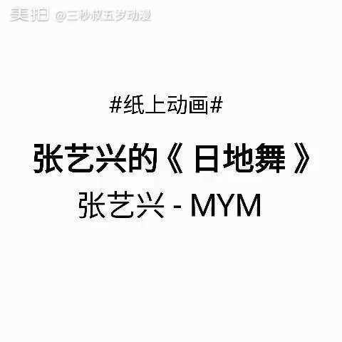 【三秒叔五岁动漫美拍】张艺兴 - MYM #日地舞##舞蹈##纸...