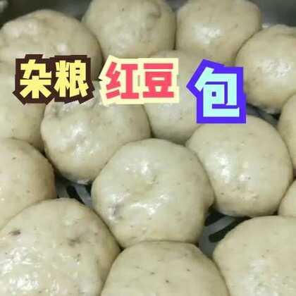【杂粮红豆包】二妈的手艺✌#美食#