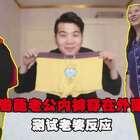 #小金刚恶搞##搞笑##恶搞#奇葩老公故意把内裤穿在外面测试老婆的反应?