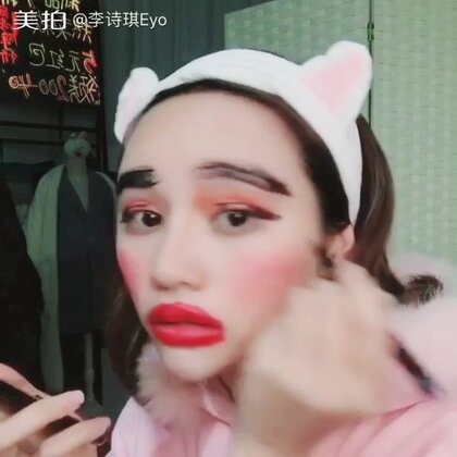 看了这个视频,有种觉得自己就是那种素颜美女,那种素颜比化妆还好看的美女,阿哈哈哈哈哈哈,低调、低调~