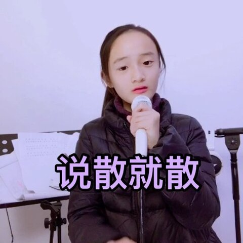 【小女子萱美拍】#音乐#大家这一段时间太给力了,...