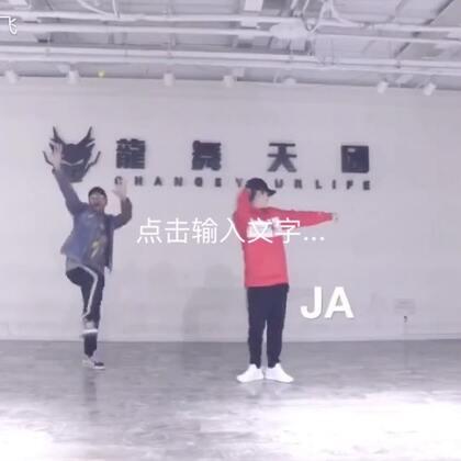 #舞蹈# JA&Dimitri