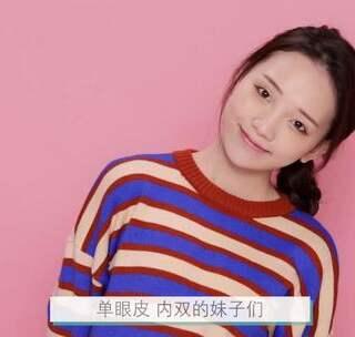 内双单眼皮有救了!日本小姐姐的下眼影画法完美拯救你的肿眼泡!#单眼皮##内双##眼妆#