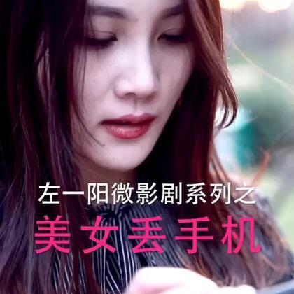 左一阳微影剧系列之美女丢手机#左一阳微影剧#
