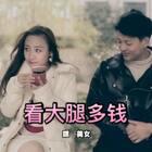 看大腿多钱?演员:张蓝兮,蔻麟,齐盟伟#搞笑视频##女神#
