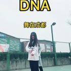 #dna##美拍大学舞在成都##精选#安安你这么帅肯定能找到女朋友的哈哈哈@安安🌚