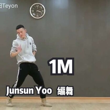 ☀No Filter-Junsun Yoo Choreography☀1M基础编舞🤔那个抬头…真不是翻白眼🙄#no filter##舞蹈##junsun yoo#