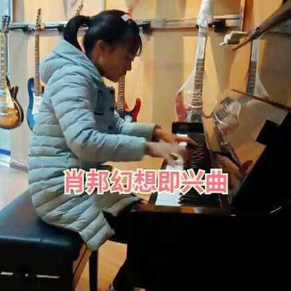 #钢琴曲#肖邦幻想即兴曲🎵#音乐##钢琴#