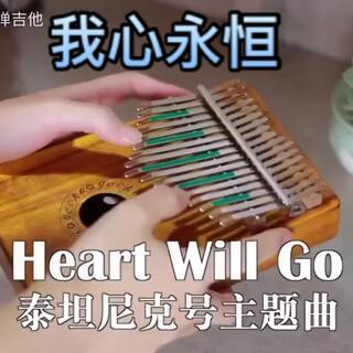 一首熟悉的泰坦尼克号主题曲《我心永恒》My Heart Will Go On #卡林巴琴##拇指琴##泰坦尼克号#