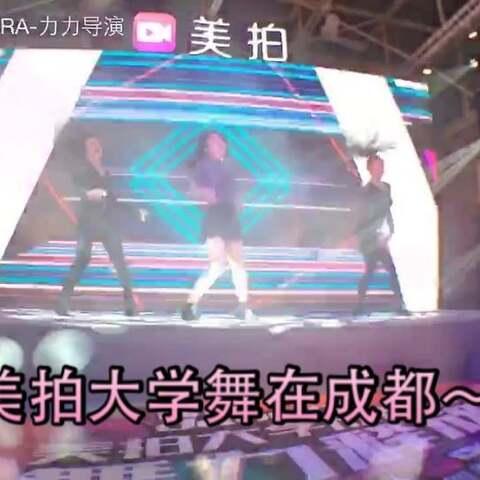 【SAMSARA-力力导演美拍】#美拍大学舞在成都#哈哈参加了在...