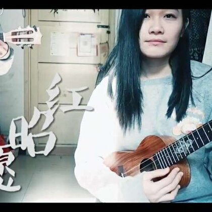 #音乐##尤克里里##红昭愿# Pillow 1号携Pillow 2号弹(唱)琴(歌)给你听☞【红昭愿】♥