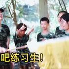 #军训#@乐风艺社 综艺#短剧#《出发吧练习生》特别篇我是特种兵!【第二集】C