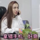 和美女上司拿错手机,她的秘密我都知道啦!演员:张蓝兮,威哥。#搞笑视频##女神#
