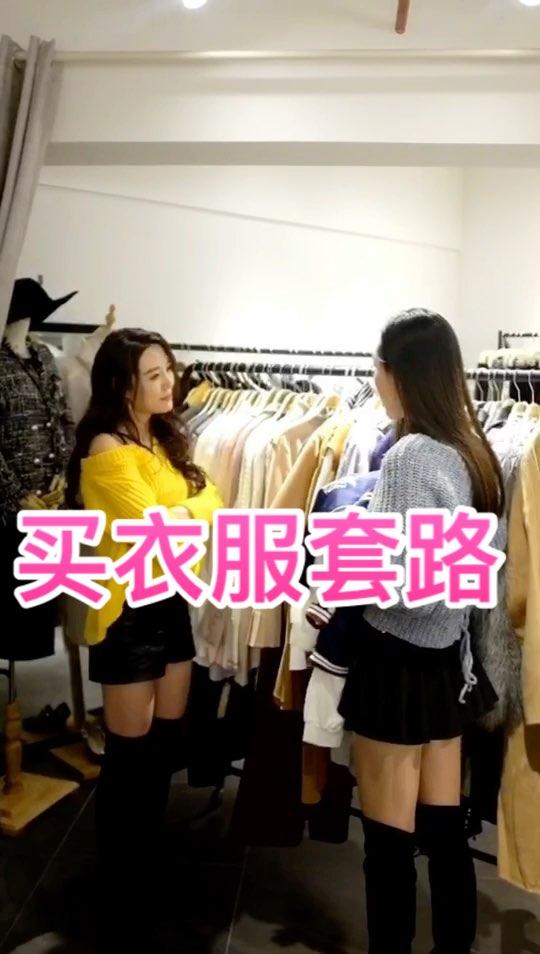 买衣服套路#搞笑视频##搞笑段子##我要上热门#@糖糖Candy求好运