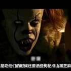(下)【电影·拯救世界】蓝蓝路请你吃开心乐园餐!本期给大家介绍一部欧美高分恐怖片《小丑回魂》 #搞笑视频##电影拯救世界##电影吐槽# 每周更新,喜欢记得关注我们哟!