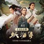 12月19号(周二)15:20,#黄轩##刘昊然##欧豪#约你聊一聊陈凯歌导演的新电影《妖猫传》,为你揭开妖猫的神秘面纱~😼