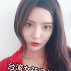 #精选##我要上热门##台湾女孩说话#下午好