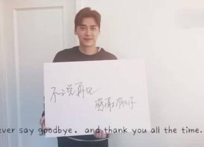 """#李易峰#这个小粉丝儿太让人感动了! 李易峰拍视频以大字板的形式致敬偶像科比:"""" 感谢有你""""。☺"""