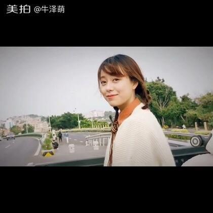 很高兴遇见你💕#女神##精选#