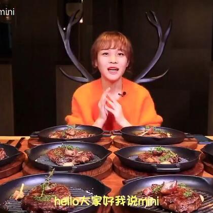 【大胃mini】承包10份牛眼肉!体验牛排新吃法!#吃秀##热门##大胃王mini#@美拍小助手