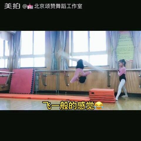 【💒北京颂赞舞蹈中心美拍】#运动##宝宝##舞蹈#
