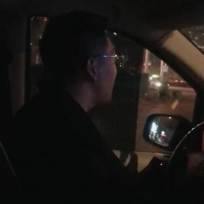 司机小张有点爱唱歌