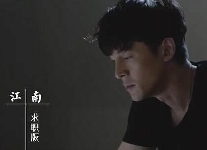 2017年末胡歌演绎最扎心改编版《江南》 唱出多少打工族的心声!#翻唱##我要上热门##林俊杰#