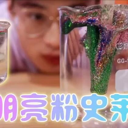 #一起来玩史莱姆#透明亮粉史莱姆!这是一个用空气清新剂做出来的假水史莱姆!最后再在美腻的透明假水里撒入各种亮粉!用手指戳进去美爆你!@SOOZOOYA