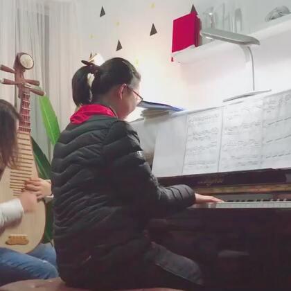 《浏阳河》钢琴琵琶合奏版第一次排练