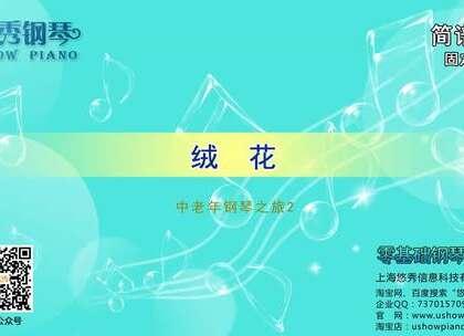 绒花(芳华片尾曲) #芳华#片尾曲_简谱钢琴教学视频.