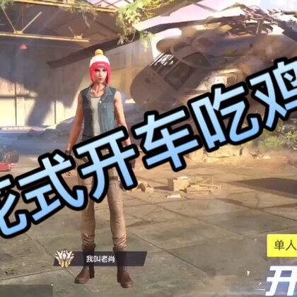 #游戏##终结者2##终结者2审判日# 老司机花式极品飞车吃鸡!