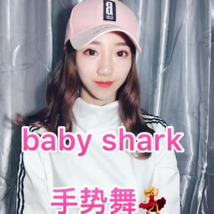 #baby shark##精选##舞蹈#最近被这个U乐国际娱乐洗脑了🙈喜欢记得点赞哦💕@美拍小助手