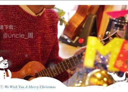 #圣诞节##尤克里里# Merry Christmas~ 马上就要到圣诞节啦!提前预祝大家圣诞节快乐~ 然后分享这首经典的圣诞指弹歌曲《we wish you a merry christmas 》 曲谱稍后奉上! 😜