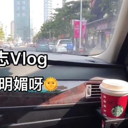 #日志##吃秀# 【随手视频日志—上集】广州最近天气好的呀,阳光明媚呀,喜欢的很😍
