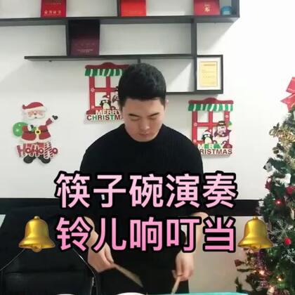 #音乐##圣诞节##创意#圣诞节要到了!祝大家圣诞节快乐🎅🎄🎁一首铃儿响叮当送给大家~