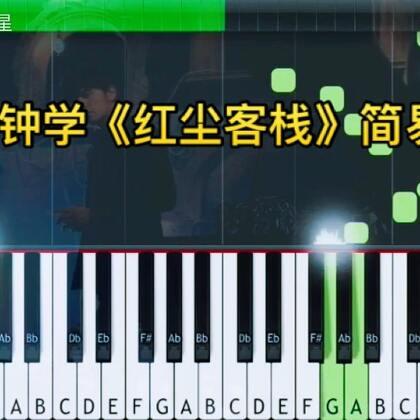 此版本简谱在淘宝店铺48862558 #钢琴##红尘客栈##亿皇注册