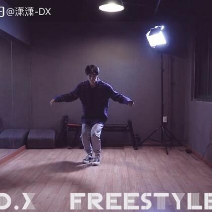 今日份的freestyle存个档,需要静下心来练习🤖#舞蹈##dxchoreography##dnastudio#