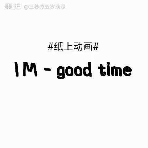 【三秒叔五岁动漫美拍】1M - good time #舞蹈##纸上动画...