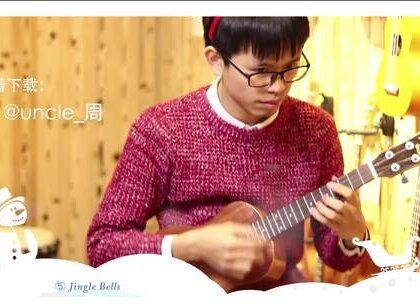 叮叮当~ 叮叮当~ 从小到大每年都要唱的歌曲《铃儿响叮当》,英文版是《jingle bells》 这一次不用唱,用#尤克里里#弹奏出来很嗨呢!! #圣诞节#快乐!!